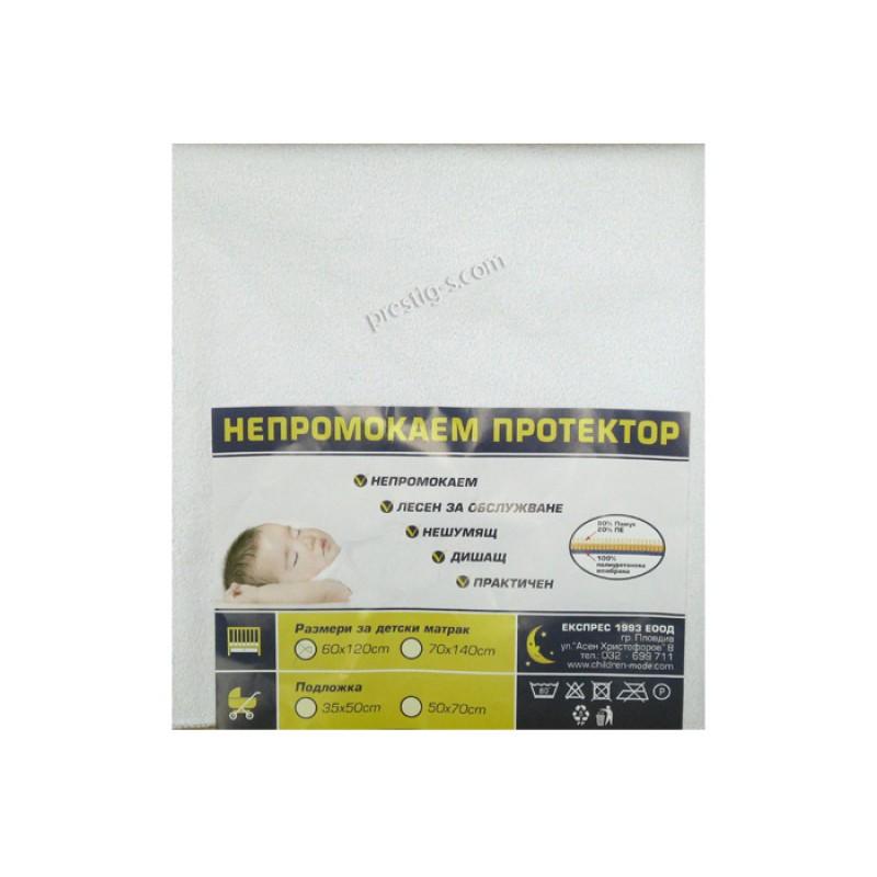 Протектор за матрак - Голям /подлоган/ Експрес