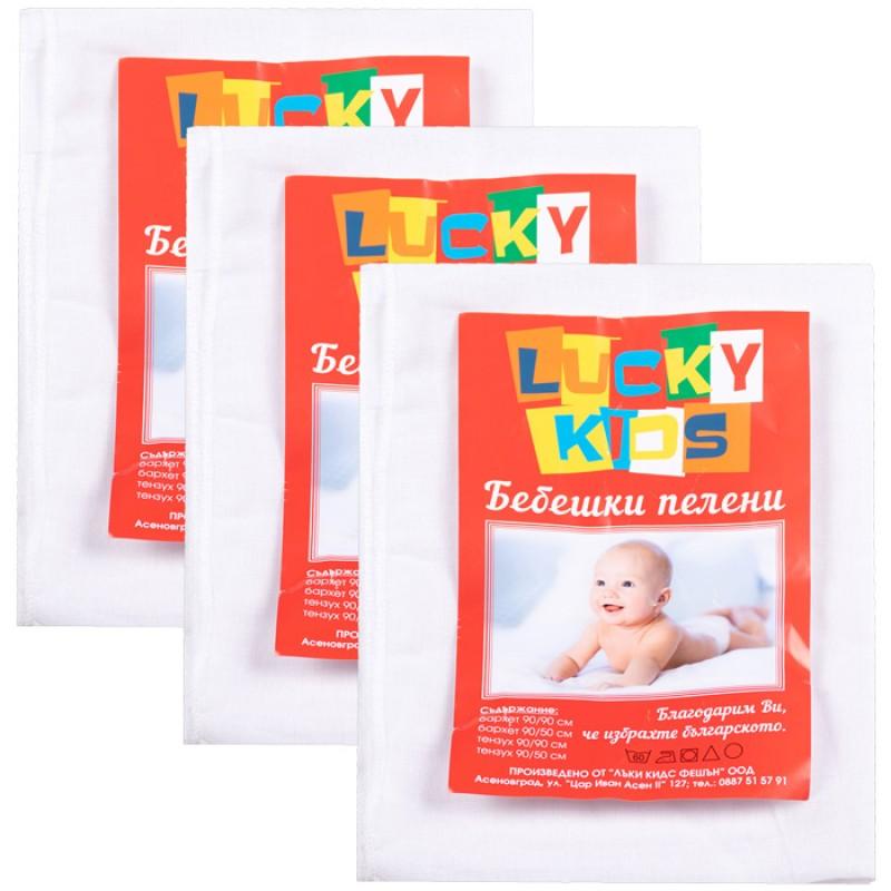 Бебешки пелени /бархет/ ЛъкиКидс